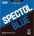 ★即納/あす楽★■卓球ラバーメール便送料無料■【TSP】VICTAS 020102 スペクトル ブルー (SPECTOL BLUE)【卓球用品】…