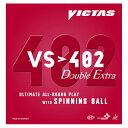 ■卓球ラバー DM便送料無料■【VICTAS】ヴィクタス 020401 VS>402 ダブルエキストラ【卓球用品】裏ソフトラバー/卓球…