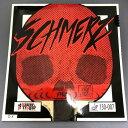 ★即納/あす楽★■卓球ラバーメール便送料無料■【Sauer&Troger】【シュメルツ】(Schmerz)ブロックが低弾性・ブチ切れ…