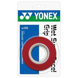 【YONEX】ヨネックス AC105-037 ウェットスーパーエクセルグリップ( 3本入) [ワインレッド][テニス/グッズその他]年度:14【RCP】