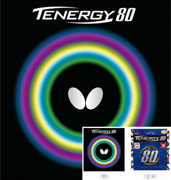 ★即納/あす楽★■卓球ラバー DM便送料無料■【Butterfly】バタフライ テナジー80 回転性能とスピード性能のバランスに優れた『テナジー』05930 TENERGY80/TENERGY・80【卓球用品】裏ソフトラバー/卓球/ラバー/ラバ-【RCP】