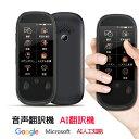 翻訳機 同時双方向翻訳 音声翻訳 カメラ搭載 Wi-Fi対応 203ヵ国対応 写真翻訳 録音翻訳 携帯翻訳機 中国語 英語 日本…
