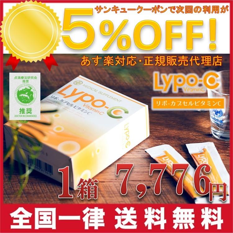 サプリ リポC リポカプセルビタミンC 30袋入り リポソーム
