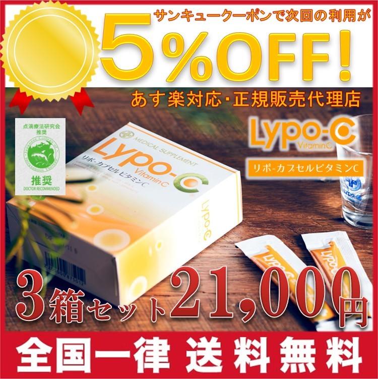 3箱セット サプリ リポC リポカプセルビタミンC 30袋入り リポソーム