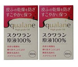 スクワラン 30ml スクワランオイル100% スクワラン原液100% 30ml×2セット 大洋製薬
