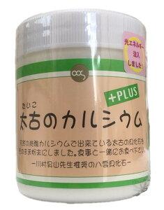 太古のカルシウム カルシウム サプリメント ソチマット 粉末 太古のカルシウムプラス 220g 善玉カルシウム