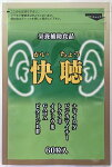 イチョウ葉イチョウ葉エキスサプリメントメディワン快聴(かいちょう)60粒(274mg×60粒)天然成分ナギイカダ・イチョウ葉・ビンカマイナー配合