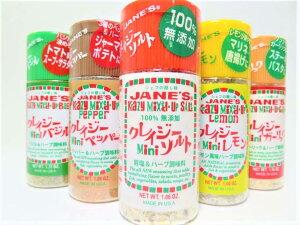 クレイジーソルト ミニボトル 5種類セット ソルト バジル ペッパー ガーリック レモン
