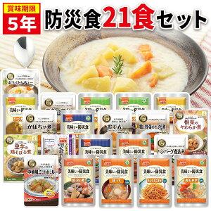 美味しい防災食 保存食 21食 セット 5年 アルファフーズ