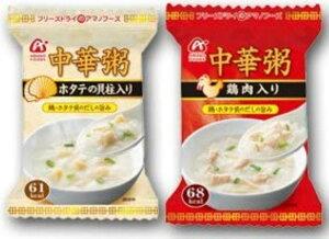 アマノフーズ フリーズドライ 中華粥 2種類8食セット (即席 おかゆ)