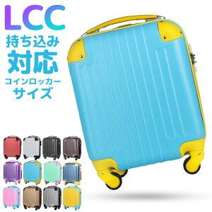 キャリーケース 22リットル スーツケース lcc 機内持ち込み キャリーバッグ 3年保証 ファスナー 軽い ハード 安い かわいい 修学旅行 軽量 1泊 旅行用 コインロッカーサイズ