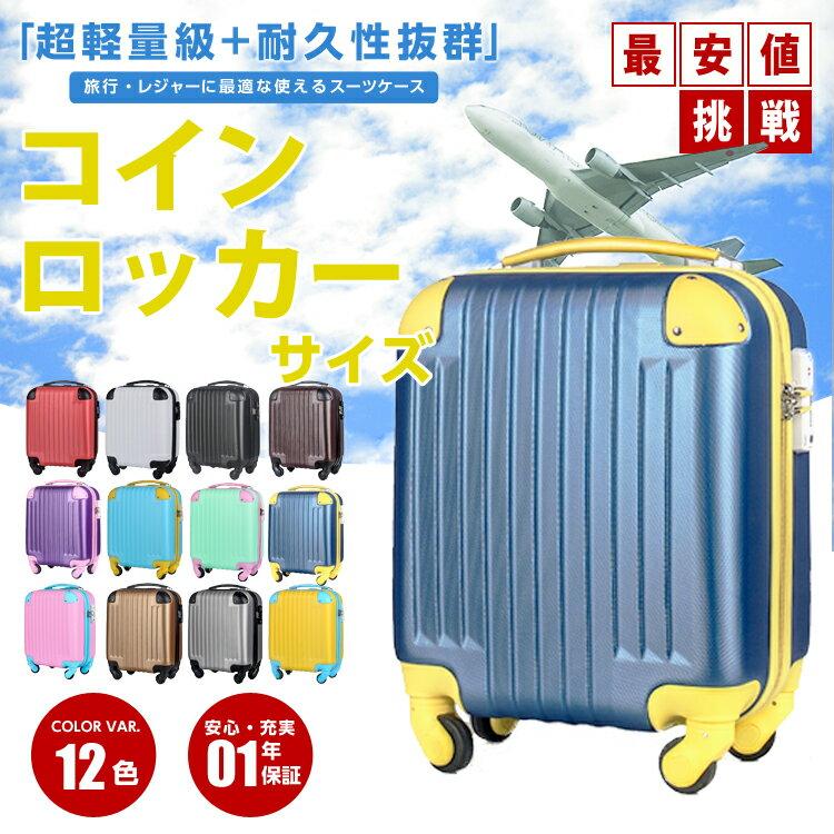 スーツケース キャリーケース キャリーバッグ 機内持ち込み コインロッカーサイズ 一年保証 小型 かわいい デザイン TSAロック LCC トラベルデパート