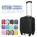 【スーパーセール大特価】 スーツケース キャリーケース キャリーバッグ 機内持ち込み コインロッカーサイズ 3年保証 …