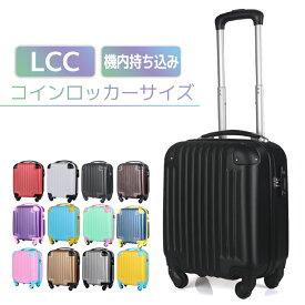 9ec9eb02d5 スーツケース キャリーケース キャリーバッグ 機内持ち込み コインロッカーサイズ 3年保証 小型 かわいい デザイン