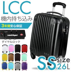 スーツケース lcc 機内持込 26リットル キャリーケース キャリーバッグ 1泊 2泊 TSA レディース 女子旅 小型 SSサイズ 連休 3年修理保証