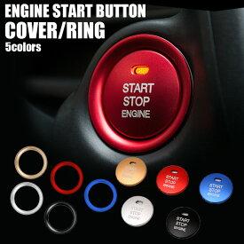 エンジンスタートボタンカバー プッシュ かっこいい 車 カー用品 ドレスアップ 簡単取付 汎用 レッド ブルー ゴールド シルバー ブラック エンジン スタート ボタン カバー
