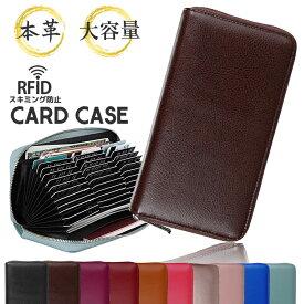 【即納】牛革 カードケース 大容量 じゃばら かわいい スキミング防止 レディース メンズ 本革 おしゃれ 使いやすい カード 通帳 ケース クレジットカード スリム 薄型 軽量 レザー 長財布