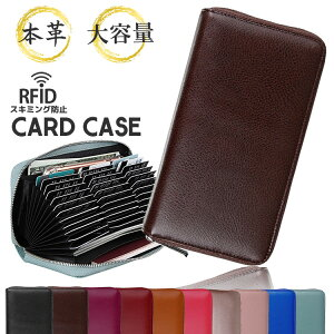 牛革 カードケース 大容量 じゃばら かわいい スキミング防止 レディース メンズ 本革 おしゃれ 使いやすい カード 通帳 ケース クレジットカード スリム 薄型 軽量 レザー 長財布 ポイン