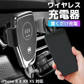 スマホホルダー 車 Qi ワイヤレス充電 シンプル 車載 急速充電 iphone スマホ アンドロイド ホルダー ワイヤレス 充電器 置くだけ充電 送料無料 カーチャージャー 車載