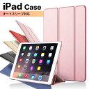 【楽天1位】iPadケース 手帳型 シンプル iPad Pro 10.2inch 2020 10.2 第8世代 第7世代 2020 ケース Air 2019 カバー …