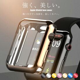 【楽天1位】Apple watch フェイスカバー 保護ケース 全面保護 カバー SE series series6 series5 series2 series3 series4 アップルウォッチ ケース ベルト 全面保護仕様 耐衝撃 ケース アップルウォッチカバー かっこいい おしゃれ 綺麗 シンプル