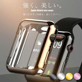 Apple watch フェイスカバー 保護ケース 全面保護 カバー series5 series2 series3 series4 アップルウォッチ ケース ベルト 全面保護仕様 耐衝撃 ケース アップルウォッチカバー かっこいい おしゃれ 綺麗 シンプル