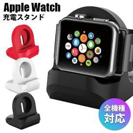 アップルウォッチ 充電 スタンド 卓上 充電スタンド Apple Watch シリコン おしゃれ Series 1 2 3 4 5 充電器 用 小型 コンパクト 全機種 38mm 40mm 42mm 44mm 対応 充電クレードルドック チャージャースタンド apple watch 収納