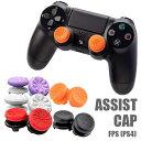 PS4コントローラー用 カバー アシストキャップ FPSゲーム フリーク 可動域アップ 二個入り FPSアシストキャップ fpsフ…