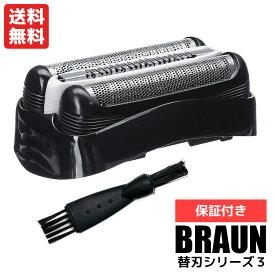ブラウン 互換替刃 シェーバー 掃除ブラシ付 シリーズ3 32B F/C32B F/C32B-5 F/C32B-6 シリーズ3 網刃+内刃セット 一体型カセット ブラック BRAUN