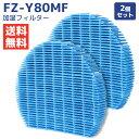 SHARP シャープ 互換品 加湿フィルター 2個セット FZ-Y80MF 加湿空気清浄機用 fz-y80m...