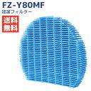 SHARP シャープ 互換品 加湿フィルター FZ-Y80MF 加湿空気清浄機用 fz-y80mf 交換部品...