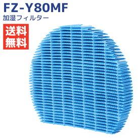 SHARP シャープ 互換品 加湿フィルター FZ-Y80MF 加湿空気清浄機用 fz-y80mf 交換部品