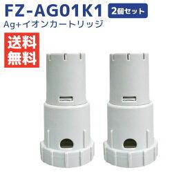 SHARP シャープ 互換品 Ag+イオンカートリッジ 2個セット FZ-AG01K1 交換部品 互換品 fz-ag01k1 加湿空気清浄機用