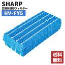 SHARP 加湿器フィルター HV-FY5 HV-FS5 互換品 加湿器 シャープ 加湿フィルター 交換用 互換 フィルター HVFY5 交換 …