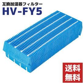 互換品 加湿器フィルター HV-FY5 HV-FS5 加湿器 加湿フィルター 交換用 互換フィルター HVFY5 交換 送料無料