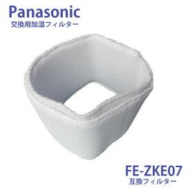 互換フィルター FE-ZKE07 パナソニック 交換 加湿機 空気清浄 フィルター 互換 フィルタ 加湿器 FEZKE07 掃除 panasonic