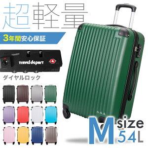 スーツケース キャリーケース キャリーバッグ 軽量 Mサイズ 3年保証 中型 かわいい デザイン TSAロック搭載 4日 5日 6日 7日(中期旅行,アジア旅行)に最適【トラベルデパート】