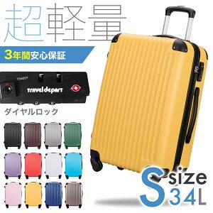 スーツケース キャリーケース キャリーバッグ 機内持ち込み 軽量 Sサイズ 3年保証 小型 かわいい デザイン TSAロック搭載 小旅行,国内旅行に最適【トラベルデパート】
