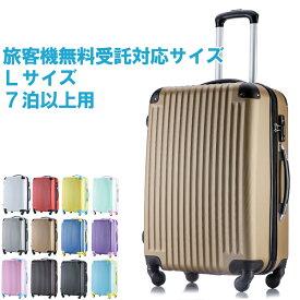 スーツケース Lサイズ 軽量 キャリーバッグ キャリーケース 無料受託手荷物 158cm以内 旅行バッグ 人気 TSA 安い suitcase 大型 キャリーバック TSAロック かわいい おしゃれ レディース メンズ