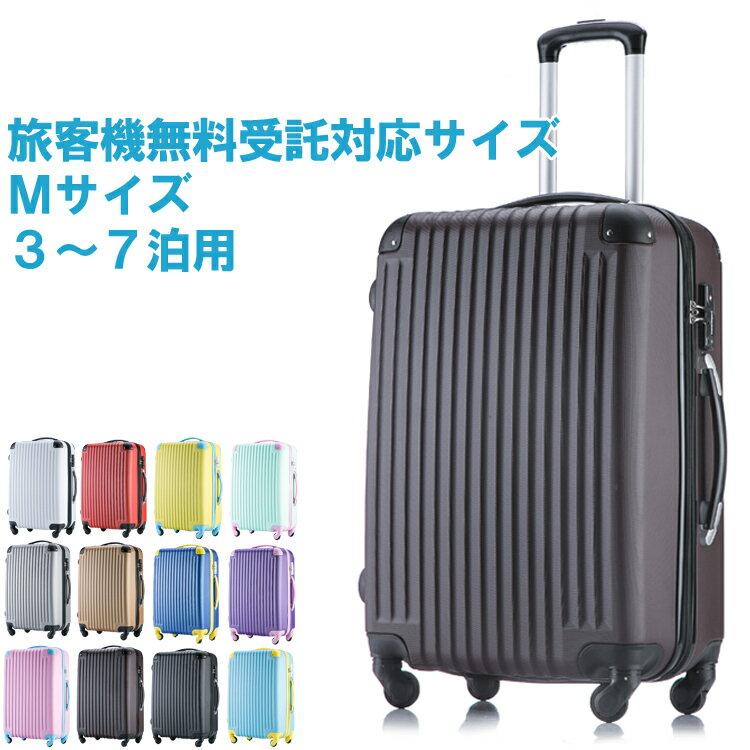 スーツケース キャリーケース キャリーバッグ 軽量 Mサイズ 一年保証 中型 かわいい デザイン TSAロック搭載 4日〜7日(中期旅行,アジア旅行)に最適【トラベルデパート】