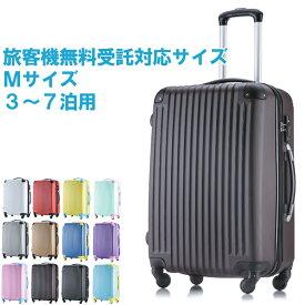スーツケース キャリーケース キャリーバッグ 軽量 Mサイズ 3年保証 中型 かわいい デザイン TSAロック搭載 4日〜7日(中期旅行,アジア旅行)に最適