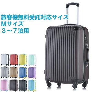 キャリーケース スーツケース mサイズ 3年保証 中型 軽量 キャリーバッグ トランクケース TSAロック搭載 トラベルデパート ビジネス