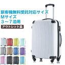 アウトレット品 スーツケース キャリーケース キャリーバッグ 軽量 Mサイズ 中型 かわいい デザイン TSAロック搭載 4日〜7日(中期旅行,アジア旅行)に最適