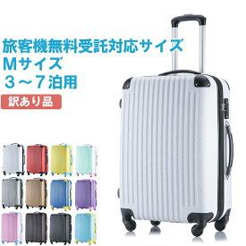ワケあり品 スーツケース キャリーケース キャリーバッグ 軽量 Mサイズ 中型 かわいい デザイン TSAロック搭載 4日〜7日(中期旅行,アジア旅行)に最適【トラベルデパート】