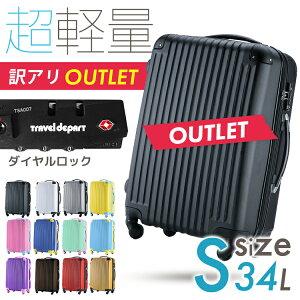 アウトレット品 スーツケース キャリーケース キャリーバッグ 機内持ち込み 軽量 Sサイズ 小型 かわいい デザイン TSAロック搭載 小旅行,国内旅行に最適
