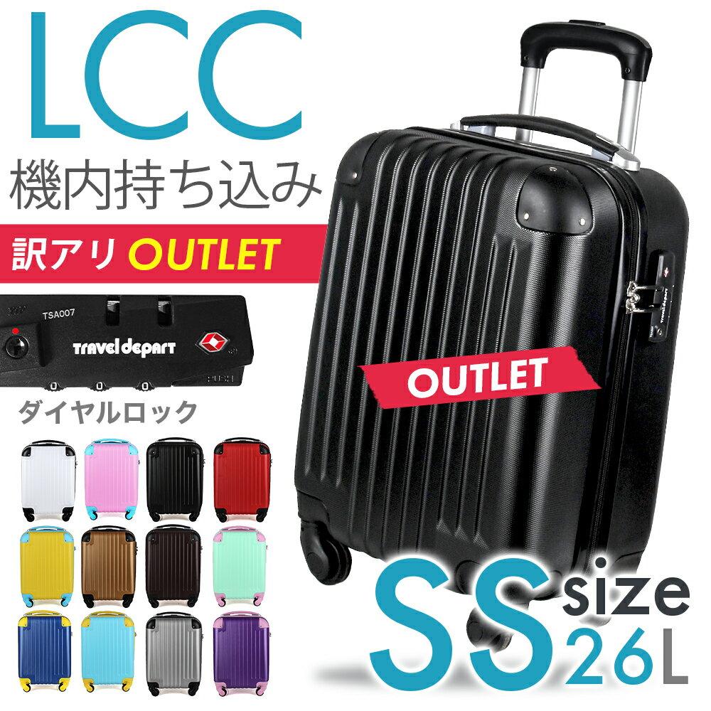 期間限定クーポン発行中!アウトレット品 スーツケース キャリーケース キャリーバッグ 機内持ち込み SSサイズ 小型 かわいい デザイン TSAロック LCC トラベルデパート