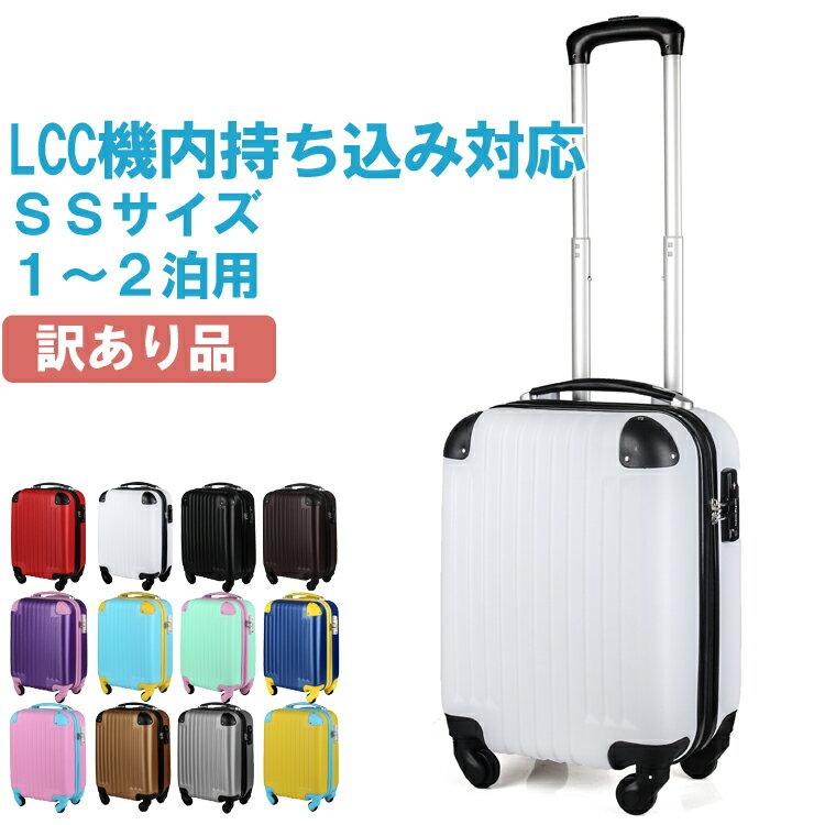 期間限定クーポン発行中!ワケアリ品 スーツケース キャリーケース キャリーバッグ 機内持ち込み SSサイズ 小型 かわいい デザイン TSAロック LCC トラベルデパート