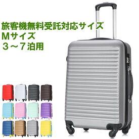 スーツケース キャリーケース キャリーバッグ ボーダー柄 軽量 Mサイズ 3年保証 中型 かわいい デザイン TSAロック搭載 4日〜7日(中期旅行,アジア旅行)に最適
