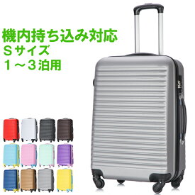 スーツケース キャリーケース キャリーバッグ ボーダー柄 機内持ち込み 軽量 Sサイズ 3年保証 小型 かわいい デザイン TSAロック搭載 小旅行,国内旅行に最適