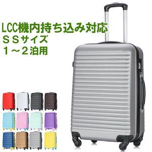 スーツケース キャリーケース キャリーバッグ ボーダー柄 機内持ち込み 軽量 SSサイズ 3年保証 小型 かわいい デザイン TSAロック搭載 小旅行,国内旅行に最適【トラベルデパート】